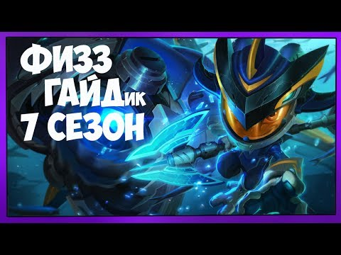 видео: league of legends - fizz (Физз) Мид 7 Сезон, патч 7.13