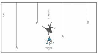 「踊らさせて カミサマ」 【Message】 コロリと申します~あめのむらく...
