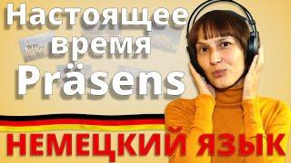 Немецкий: настоящее время Präsens (А1). Немецкий с Оксаной Васильевой