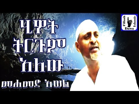 Hiwot Tirgum Alew - Mohammed Awel Salah - Amharic Neshida
