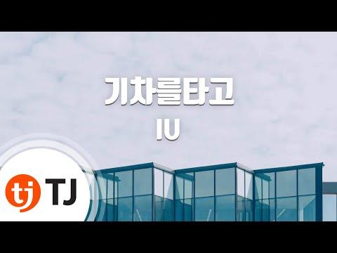 Taking A Train 기차를타고 _IU 아이유_TJ노래방 (Karaoke/lyrics/romanization/KOREAN)