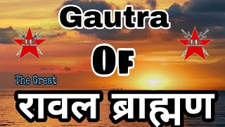 Rawal Brahman 22 Gautra || रावल ब्राह्मण 22 गौत्र || indian history || Rathore Reaction ||