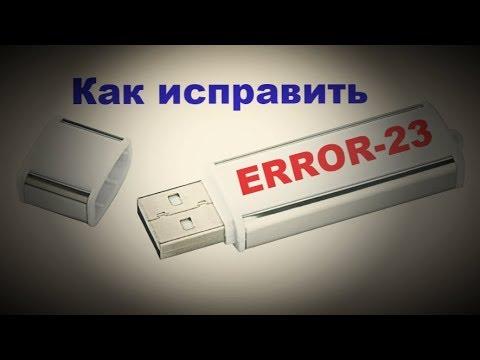 Ошибка 23 Pioneer