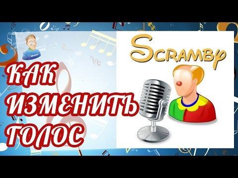 Как ИЗМЕНИТЬ ГОЛОС в СКАЙПЕ и не только? Программа Scramby