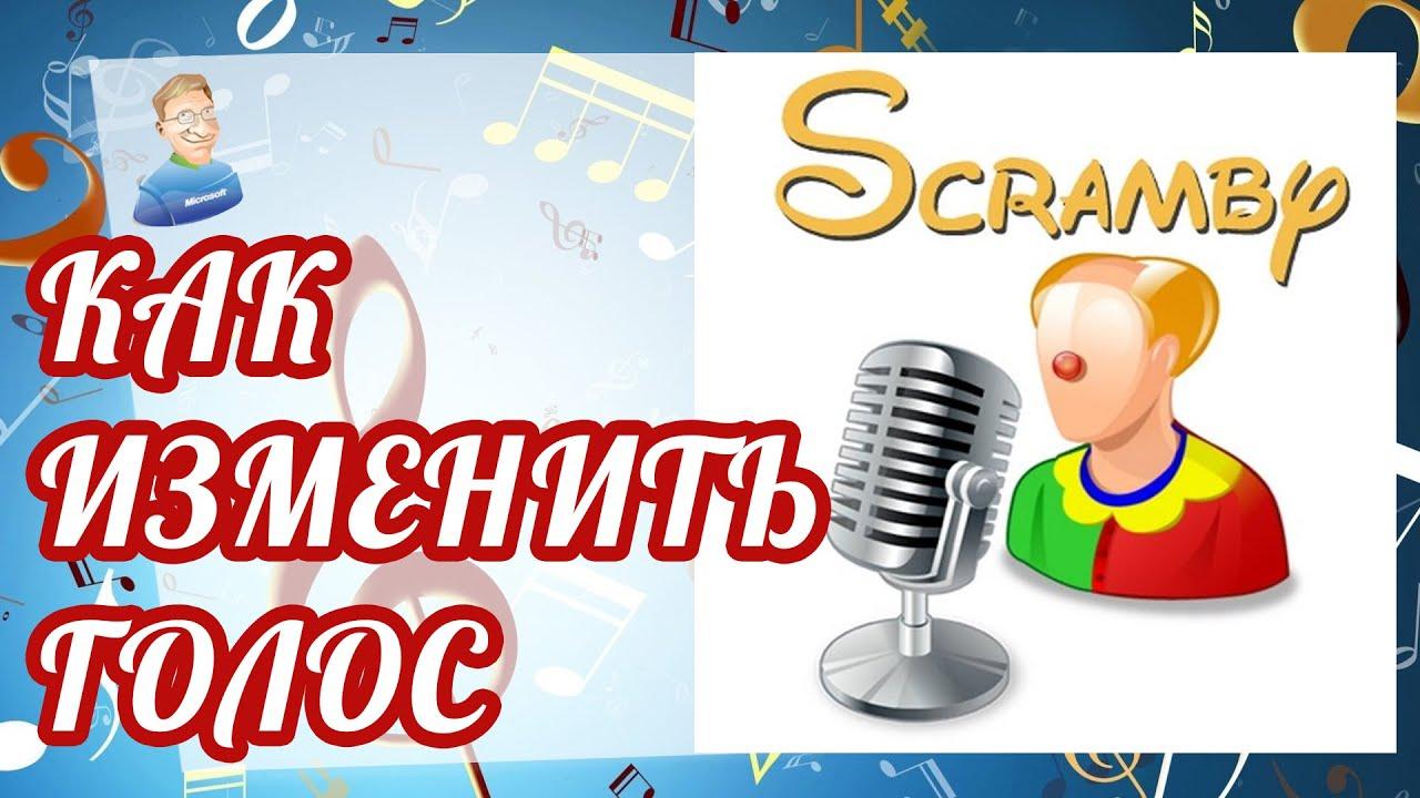 Для программы scramby голос