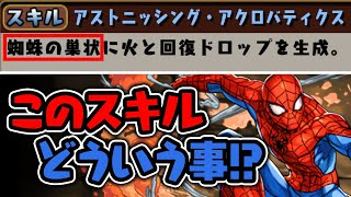 【蜘蛛の巣生成】交換所スパイダーマンのスキルがヤバい【パズドラ】