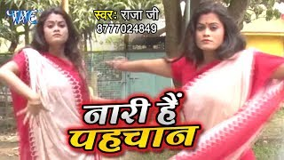 Nari Hai Pehchaan - 2019 का सबसे हिट गाना - Raja G - Hindi Song 2019 New