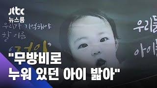 """""""무방비로 누워있던 아이 밟아""""…법원, '고의 살인' 판단 / JTBC 뉴스룸"""