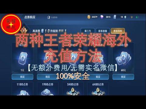 充值王者荣耀的两种方法 ( 适合非中国地区玩家)微信没有实名也可以!!100%安全无风险