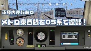 Repeat youtube video 【FHD】BVE5 検車区への回送運転あり!! 東西線ATC試験線を05系13次車でPlay