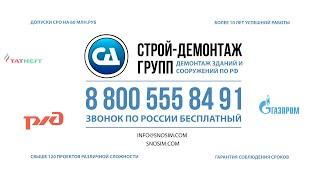 Продающее видео на заказ | Демонтаж зданий(, 2015-03-05T03:05:48.000Z)
