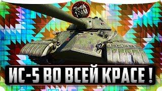 ИС-5 ВО ВСЕЙ КРАСЕ WOT BLITZ