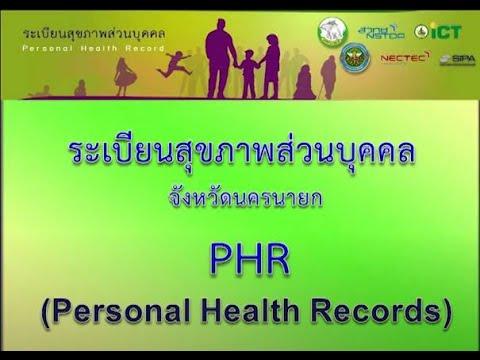 ระบบระเบียนสุขภาพอิเล็กทรอนิกส์ส่วนบุคคล (Personal Health Record: PHR) นับร่องจังหวัดนครนายก ออกบูท