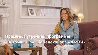 Премьера утренней программы «Витамин-шоу» на телеканале «ЖИВИ»