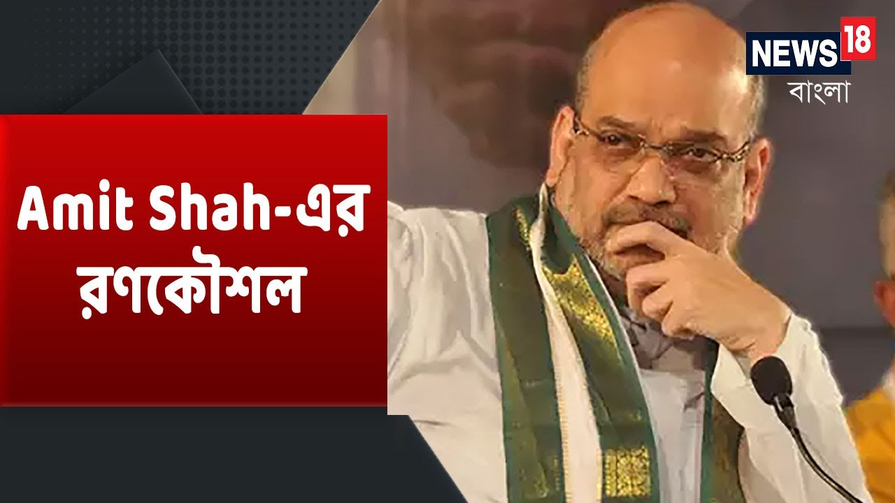 West Bengal Election 2021-এর লক্ষ্যে Amit Shah-এর রণকৌশল । বিপদ বাঁচিয়ে ATM থেকে টাকা তোলার কৌশল