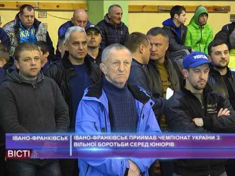 Івано-Франківськ прийняв Чемпіонат України з вільної боротьби серед юніорів