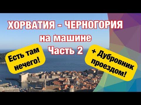Хорватия 🇭🇷- Черногория 🇲🇪 на машине. Часть 2. Заезд в Дубровник и прибытие в Будву