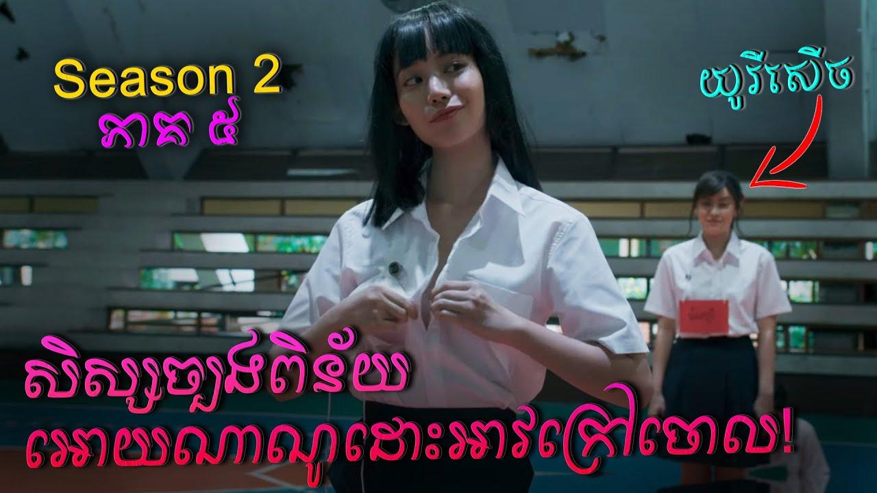 ភាគ៥ - សិស្សច្បងពិន័យសិស្សប្អូន សុទ្ធតែអោយដោះអាវ | Girl From Nowhere Season 2 - សម្រាយរឿង
