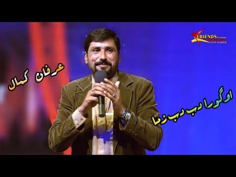 Pashto New Songs 2018 Ogora Dabb Dabb Zama By Irfan Kamal Pashto New Tappey Songs 2018 HD