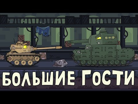 Большие гости Мультики про танки