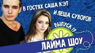 ЛаймаШоу #19 Саша Кэт и Лёша Суворов. Челенж Ларин на Версусе.