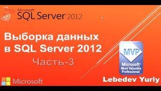 Оператор BETWEEN. Microsoft SQL Server 2012 Урок 3