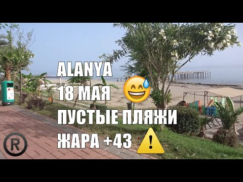 ALANYA Температурный рекорд столетия Жара 18 мая Аланья Турция