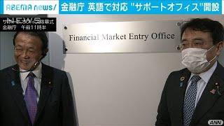 日本に海外ファンド誘致へ 金融庁が英語でサポート(2021年1月12日) - YouTube