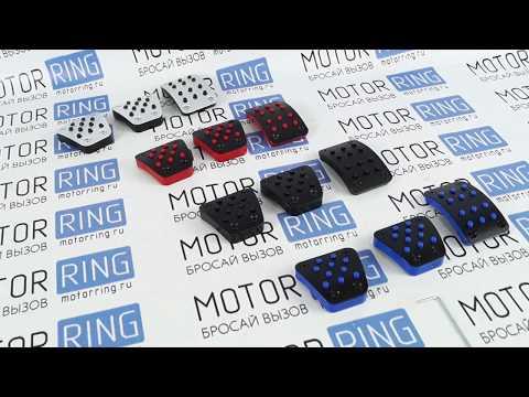 Накладки на педали ВАЗ 2110-2112, Лада Калина, Приора, Гранта   MotoRRing.ru