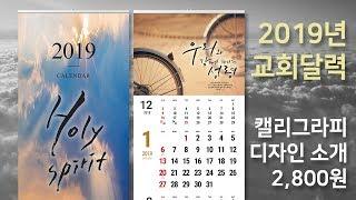 2019년달력 성령 교회달력 캘리그라피달력