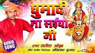 Ghumadi Na Saiyan Jee | Satish Ojha, Devangi Das | Devi Geet 2018