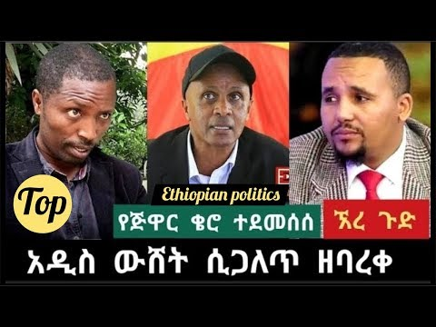 Ethiopian- አስደሳች ነገር መዘባረቅ ሆነ ነገሩ የጅዋር ቄሮ በኦዴፓ ዛሬ ደሞ ተደመሰሰ ውሸት ሲጋለጥ ።