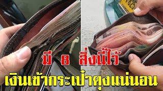 """ต้องลอง!! ของ 8 สิ่งที่ช่วยเสริมดวง """"ช่วยเรียกทรัพย์"""" อยากกระเป๋าตุง เงินเข้าทุกวันไม่ขาดสาย!!"""