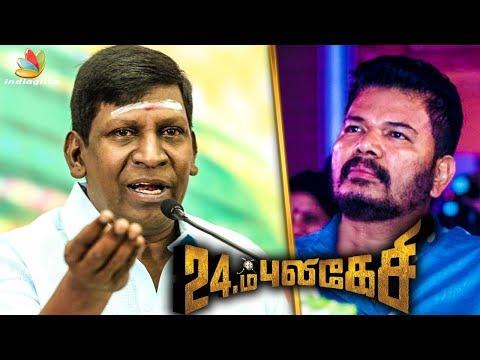Vadivelu Responds To The Issue With Director Shankar   Imsai Arasan 24am Pulikesi   Latest News