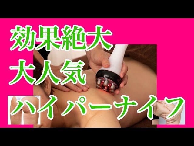 【大人気ハイパーナイフ効果絶大】東戸塚セレーヌ 大貫