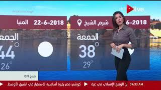 صباح ON - النشرة الجوية - حالة الطقس اليوم في مصر وبعض الدول العربية - الجمعة 22 يونيو 2018