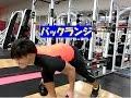バックランジ(大殿筋)【糸井トレーナー】