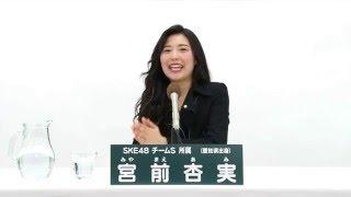 AKB48 45thシングル 選抜総選挙 アピールコメント SKE48 チームS所属 宮...