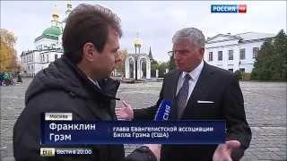 Глава евангелистов США Франклин Грэм приехал в Москву поддержать РПЦ и Путина
