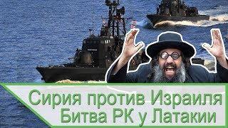 Тактика ракетных катеров в войне судного дня - бой у Латакии против сирийских ВМС