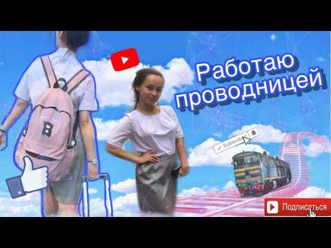 Проводник/устроилась на работу/Я ПРОВОДНИЦА!!!