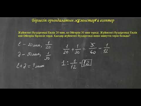 Бірлесіп орындалатын жұмыстарға есептер. 5 сынып математика