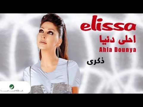 Elissa … Zekra | اليسا … ذكرى