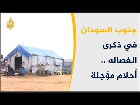 أزمات اقتصادية وأمنية تحاصر جنوب السودان في ذكرى انفصاله  - 16:54-2019 / 7 / 9