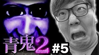 【青鬼2】ヒカキンの青鬼2実況プレイ Part5【ホラーゲーム】 thumbnail