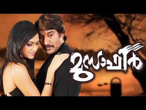Malayalam Full Movie 2016 | Malayalam Superhit Comedy Movie 2016 | New Malayalam Full Movie 2016