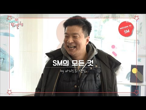 [Omniscient Interfering View] 전지적 참견 시점 – SM Entertainment Ambassador 20180324