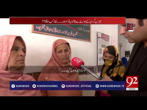 Andher Nagri - 28 January 2018 - 92NewsHDPlus