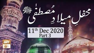 Mehfil e Milad e Mustafa S.A.W.W   11th December 2020   Part 3   ARY Qtv