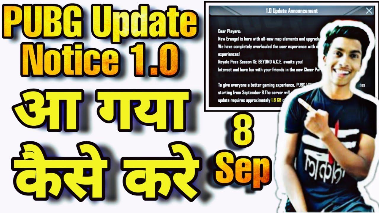 PUBG Mobile 1.0 UPDATE Announce | Update PUBG Mobile  | Download PUBG Mobile | PUBG Ban in India